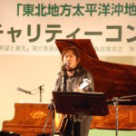 震災支援チャリティーコンサート