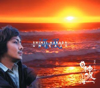 [CD]海風-UMIKAZE-