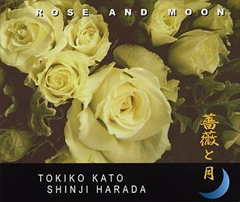 [CD]薔薇と月