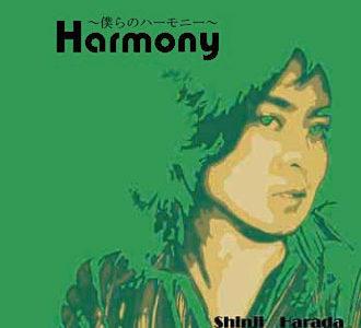 Harmony ~僕らのハーモニー~