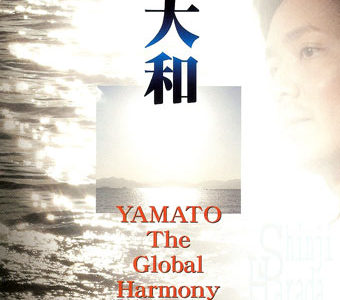 大 和~YAMATO The Global Harmony~