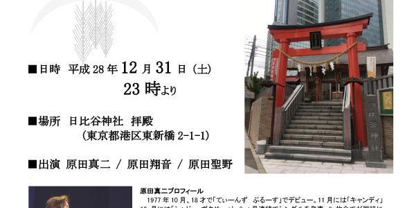 ★日比谷神社 奉納カウントダウンコンサート