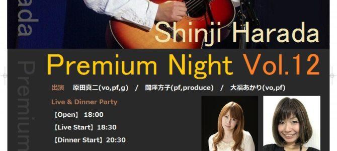 ★原田真二プレミアムナイトVol.12