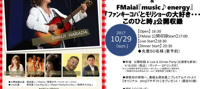 ★ Shinji Harada Premium Night Vol.13& FMaiai 『music♪energy』 『ファンキーコバとモリショーの大好き・・・このひと時』 公開収録