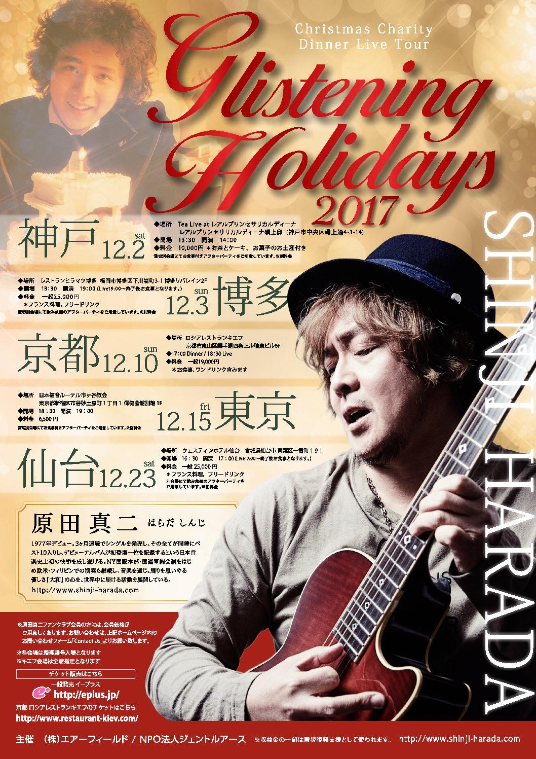 ★ Christmas Charity Dinner Live Tour Glistening Holidays 2017お申込み受付中!