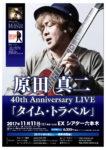 ★原田真二 40th Anniversary LIVE 『タイム・トラベル』