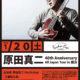 ★「原田真二40th Anniversary All Japan Tour in 横浜」いよいよ開催!