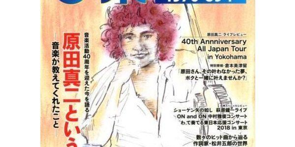 ★「音楽ファン-1970-89年」にインタビュー&ライブレポートが掲載されました。