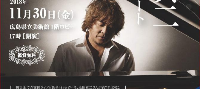 ★広島県立美術館ロビーコンサートに出演します。