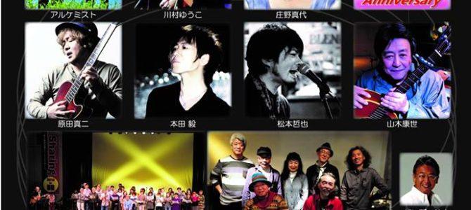★「Sharing~シェアリング~2019 in 新宿」に今年も出演します。