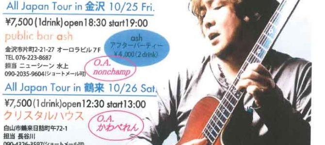 ★原田 真二 LIVE 2days~All Japan Tour in 石川県