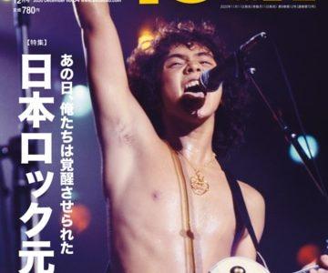 ★表紙を飾った、雑誌「昭和40年男」VOL.64